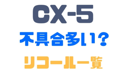 【マツダ・CX-5】リコール一覧・要エンジン交換ってホント?