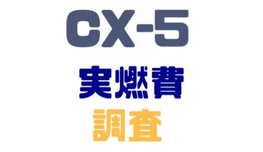 【マツダ・CX-5】実燃費徹底調査!燃費向上サポートは秀逸だ!