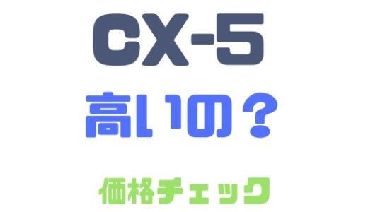 【マツダ・CX-5】価格高い?グレード別値段と乗り出し価格チェック!