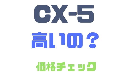 CX-5グレード別価格比較