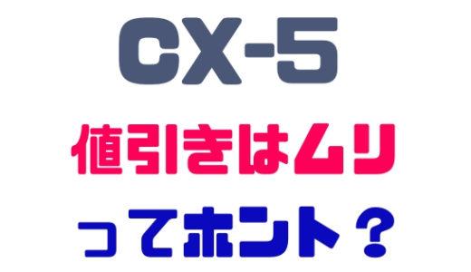 【マツダ・CX-5】値引きはムリってホント?最新値引き相場と限度額