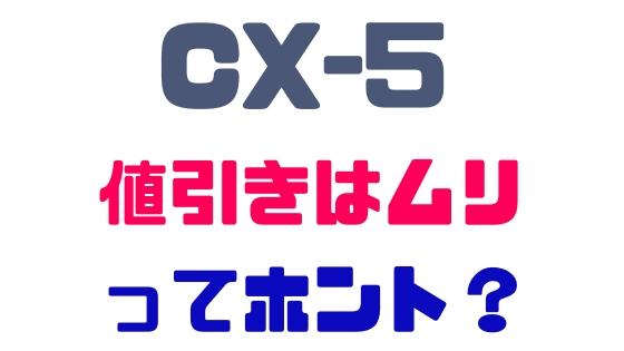 マツダCX-5値引き相場限度額