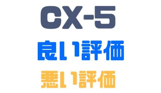 【マツダ・CX-5】良い評価と悪い評価・口コミをまとめてみた