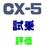 CX-5試乗評価試乗車