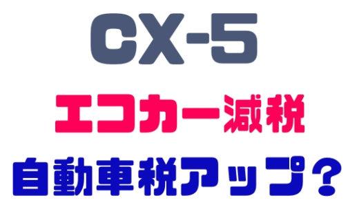 【マツダ・CX-5】エコカー減税は9月まで!自動車税は高くなる?