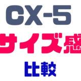 CX-5サイズ比較サイズ感