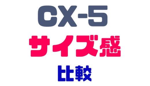 【マツダ・CX-5】サイズ比較!ライバル車とのサイズ感の違い検証