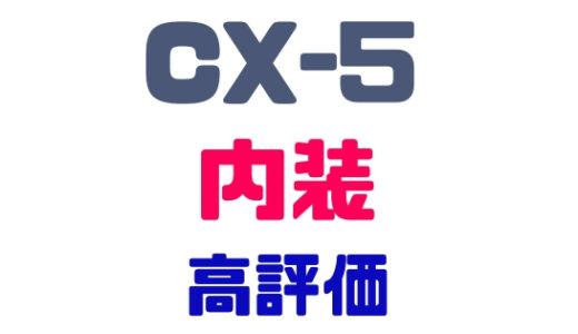 【マツダ・CX-5】内装と内装色は高評価!内寸も十分広いぞ