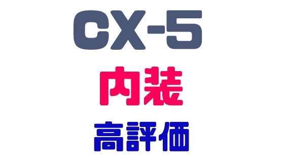 CX-5内装内装色評価