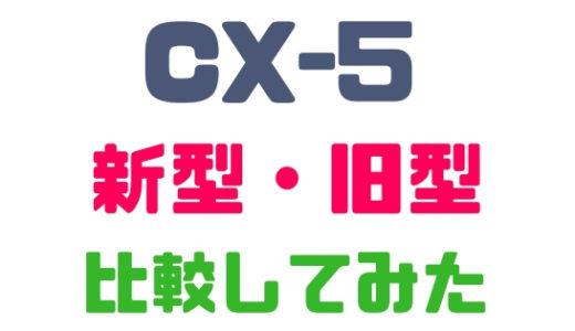 【マツダ・CX-5】新型と旧型を比較!年式による進化をみてみよう