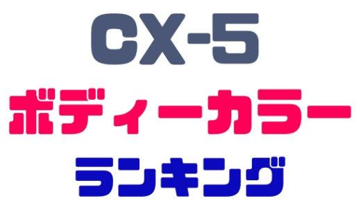 【マツダ・CX-5】人気カラーランキング!おすすめ色とその理由
