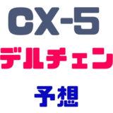 CX-5モデルチェンジ情報と予想