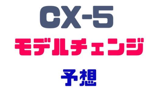 【マツダ・CX-5】モデルチェンジはいつ?最新情報と時期を予想