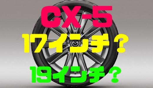 【マツダ・CX-5】タイヤサイズは19インチか17インチか悩む!