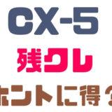 CX-5ローン残価設定