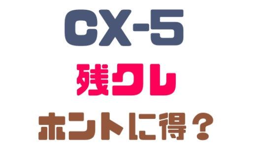 【マツダ・CX-5】ローンや維持費は残価設定で負担軽減はホント?