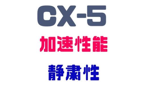 【マツダ・CX-5】スペックで見る加速性能・加速感や乗り心地評価
