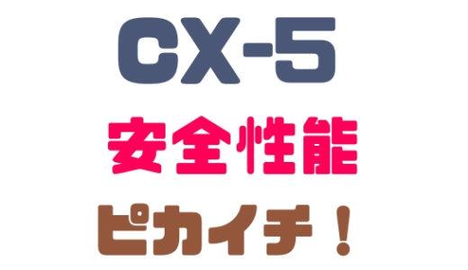 【マツダ・CX-5】安全性能ピカイチで運転のしやすさバツグンだ!