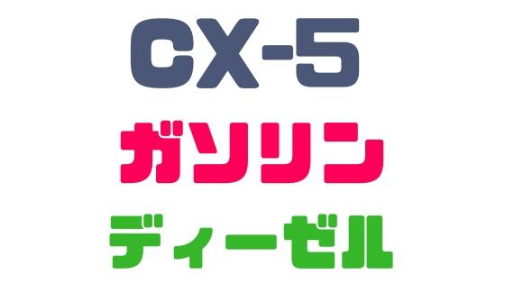 CX-5ガソリンディーゼル比較