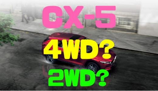 【マツダ・CX-5】2WDvs4WDどっちか悩む!4WDは不要?