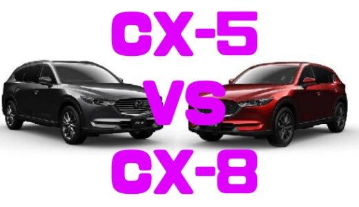 【マツダ・CX-5】vs【CX-8】で迷う!買うならどっちだ!