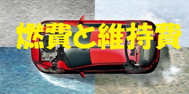 CX-54wd2wd燃費維持費比較