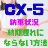 CX-5納車状況納期遅れ