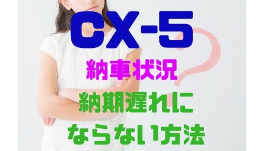 【マツダ・CX-5】新型の納車待ち状況は?納期遅れにならない方法