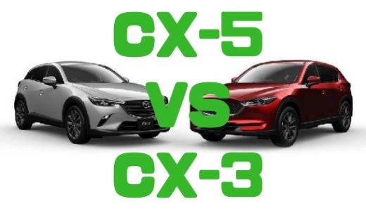 【マツダ・CX-5】vs【CX-3】で悩む!違いを比較してみた