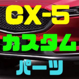 CX-5カスタムパーツ