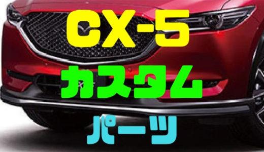 【マツダ・CX-5】改造初心者おすすめ純正カスタム&エアロパーツ