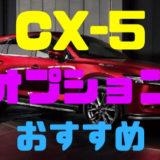 【マツダ・CX-5】おすすめオプションvsおすすめしないオプション