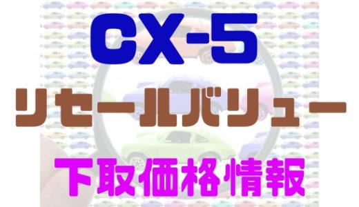【マツダ・CX-5】最新のリセールバリューと今後の下取り価格予想