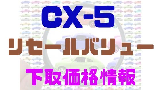 CX-5リセールバリュー下取価格