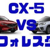 【マツダ・CX-5】vs【スバル・フォレスター】人気SUV比較!