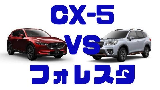 CX-5フォレスター比較