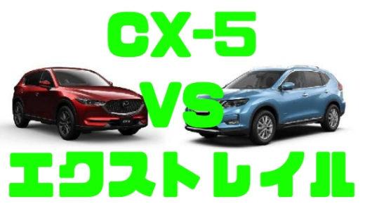 【マツダ・CX-5】vs【日産・エクストレイル】SUV徹底比較!