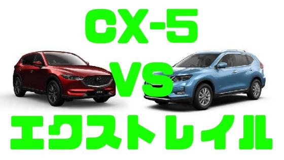 CX-5エクストレイル比較